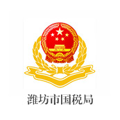 潍城区国家税务局